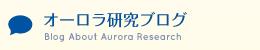オーロラ研究ブログ