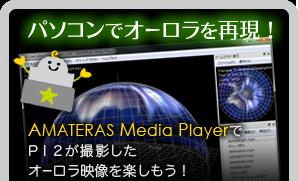 パソコンでオーロラを再現!AMATERAS Media PlayerでPI2が撮影したオーロラ映像を楽しもう!