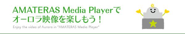 AMATERAS Media Playerでオ-ロラ映像を楽しもう!